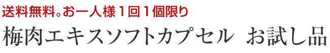 梅肉エキスソフトカプセル お試し品 42粒(約14日分)
