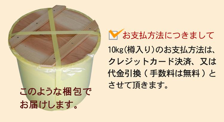 10k入り樽、純梅肉エキスの決済方法