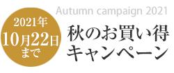 秋のキャンペーン